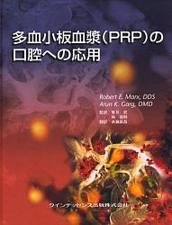 多血小板血漿〈PRP〉の口腔への応用/RobertE.Marx/ArunK.Garg/糸瀬辰昌【1000円以上送料無料】