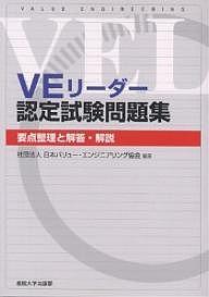 初回限定 VEリーダー認定試験問題集 スーパーSALE セール期間限定 要点整理と解答 解説 1000円以上送料無料 日本バリュー エンジニアリング協会