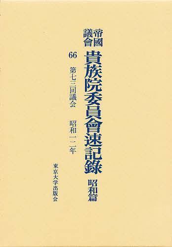 帝国議会貴族院委員会速記録 昭和篇 66【1000円以上送料無料】