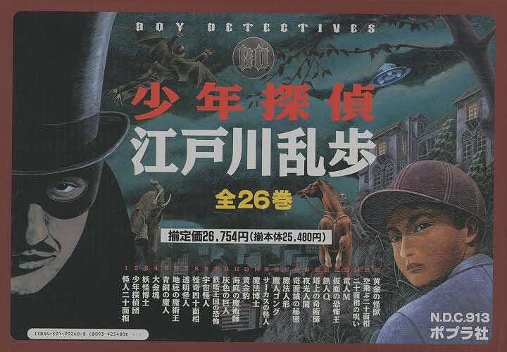 〈新訂〉少年探偵・江戸川乱歩 26巻セット【1000円以上送料無料】