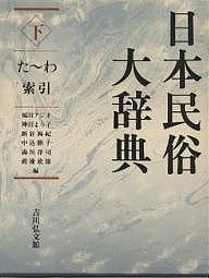 日本民俗大辞典 下/福田アジオ【1000円以上送料無料】