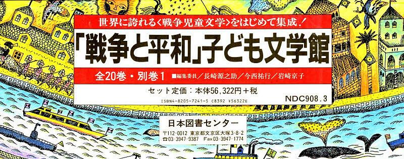 「戦争と平和」子ども文学館 全21巻【1000円以上送料無料】