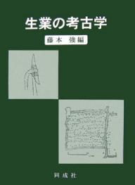 生業の考古学/藤本強【1000円以上送料無料】