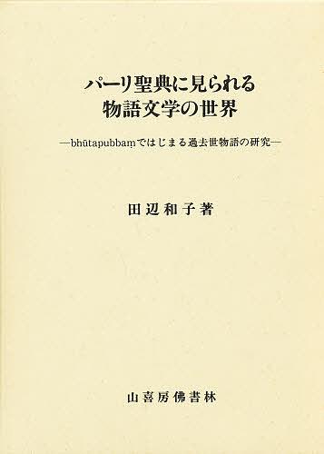 パーリ聖典に見られる物語文学の世界 bh tapubbamではじまる過去世物語の研究/田辺和子【1000円以上送料無料】