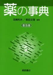 薬の事典 普及版【1000円以上送料無料】