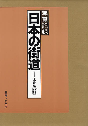 日本の街道 写真記録 木曾路 復刻/写真記録刊行会【1000円以上送料無料】