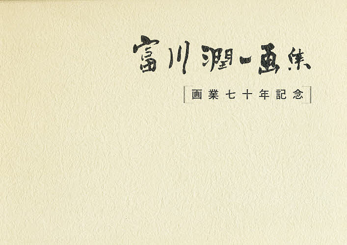 富川潤一画集 画業70年記念【1000円以上送料無料】