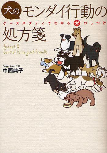 犬のモンダイ行動の処方箋 ケーススタディでわかる犬のしつけ 完全送料無料 1000円以上送料無料 絶品 中西典子
