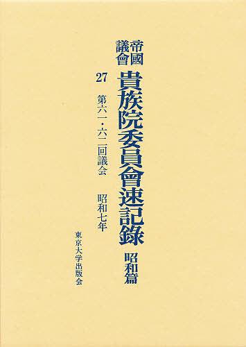 帝国議会貴族院委員会速記録 昭和篇 27【1000円以上送料無料】