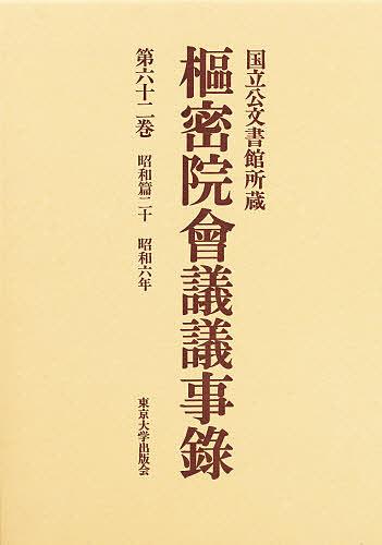 枢密院会議議事録 第62巻【1000円以上送料無料】