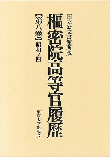枢密院高等官履歴 第8巻【1000円以上送料無料】