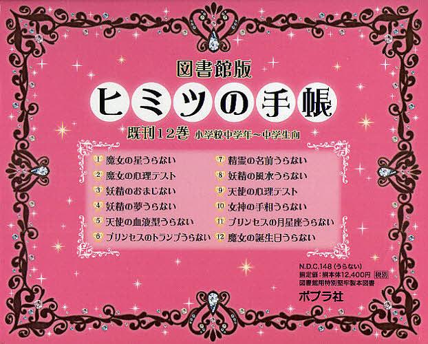 ヒミツの手帳 12巻セット/絹華/moti【1000円以上送料無料】