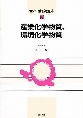 毒性試験講座 18/和田攻【1000円以上送料無料】