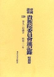 帝国議会貴族院委員会速記録 昭和篇120【1000円以上送料無料】