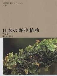 日本の野生植物 コケ/岩月善之助【1000円以上送料無料】