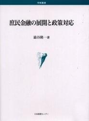 庶民金融の展開と政策対応/渋谷隆一【1000円以上送料無料】