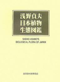浅野貞夫日本植物生態図鑑/浅野貞夫【1000円以上送料無料】