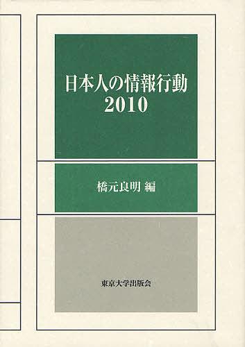 日本人の情報行動 2010/橋元良明【1000円以上送料無料】