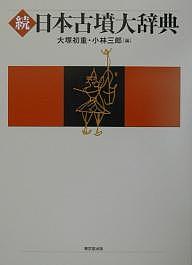 日本古墳大辞典 続/大塚初重/小林三郎【1000円以上送料無料】