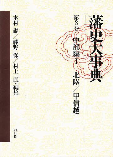 藩史大事典 第3巻/木村礎【1000円以上送料無料】