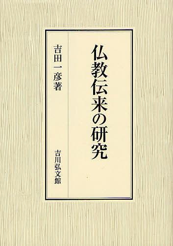仏教伝来の研究/吉田一彦【1000円以上送料無料】