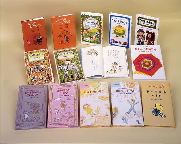 子どものための詩の本シリーズ 全13冊【1000円以上送料無料】