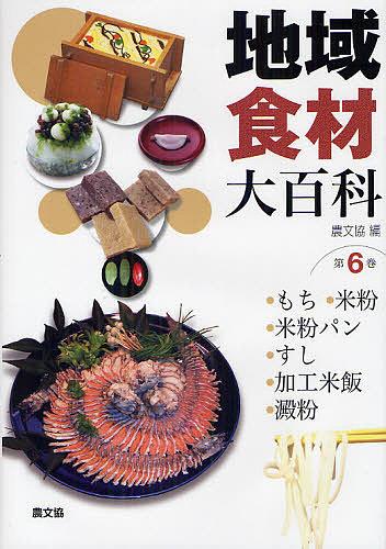 地域食材大百科 第6巻【1000円以上送料無料】