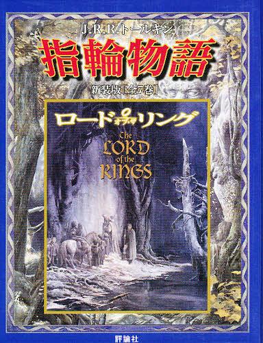 新版 指輪物語 全7巻【1000円以上送料無料】