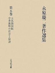永原慶二著作選集 第5巻/永原慶二【1000円以上送料無料】
