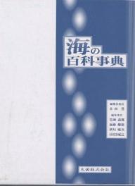 海の百科事典/永田豊【1000円以上送料無料】