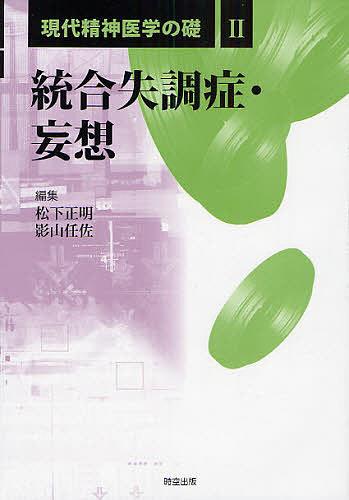 現代精神医学の礎 2/松下正明/影山任佐【1000円以上送料無料】