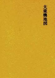 朝鮮地名資料集成 〔1〕 復刻【1000円以上送料無料】