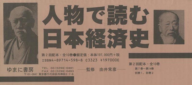 人物で読む日本経済史 第2回配本全10巻【1000円以上送料無料】