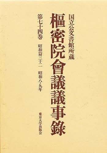 枢密院会議議事録 第74巻【1000円以上送料無料】