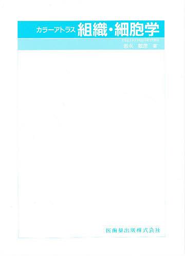 超特価激安 カラーアトラス組織・細胞学【1000円以上送料無料】, 大阪泉州タオルのK's Towel Shop:91f57183 --- construart30.dominiotemporario.com