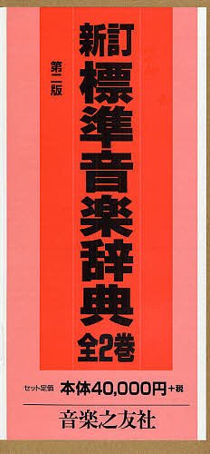 標準音楽辞典 全2巻 新訂 第2版【1000円以上送料無料】