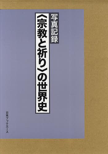〈宗教と祈り〉の世界史 写真記録 復刻/写真記録刊行会【1000円以上送料無料】