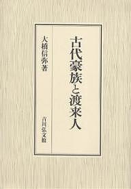古代豪族と渡来人/大橋信弥【1000円以上送料無料】