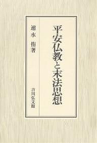 平安仏教と末法思想/速水侑【1000円以上送料無料】