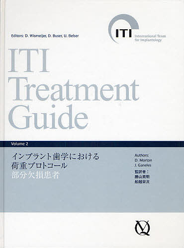 ITI Treatment ITI Treatment Guide Japanese Japanese Volume2【1000円以上送料無料】, クオリアル -暮らし応援家具SHOP-:c142a988 --- artmozg.com