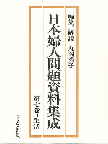 売上実績NO.1 日本婦人問題資料集成 第7巻【1000円以上送料無料】, スマホスマイル:ff5981e1 --- construart30.dominiotemporario.com