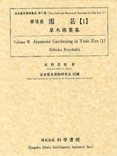 園芸 1 影印/近世歴史資料研究会【1000円以上送料無料】