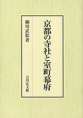 京都の寺社と室町幕府/細川武稔【1000円以上送料無料】