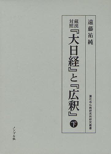蔵漢対照『大日経』と『広釈』 下/遠藤祐純【1000円以上送料無料】
