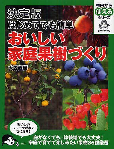 今日から使えるシリーズ gardening はじめてでも簡単おいしい家庭果樹づくり 決定版/大森直樹【1000円以上送料無料】