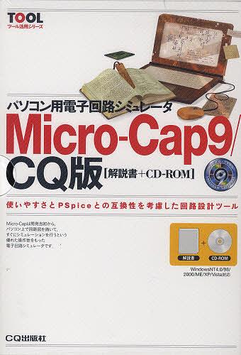 Micro-Cap9 CQ版【1000円以上送料無料】