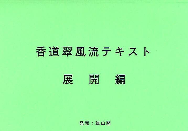 香道翠風流テキスト 展開編 江頭洋 編集香道翠風流 流行 即出荷 1000円以上送料無料