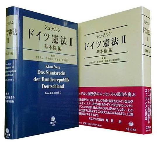 シュテルンドイツ憲法 2/井上典之【1000円以上送料無料】