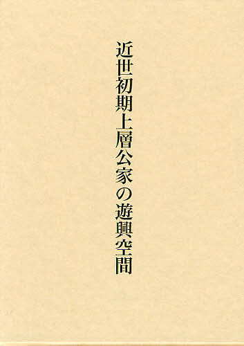 近世初期上層公家の遊興空間/後藤久太郎/松井みき子【1000円以上送料無料】