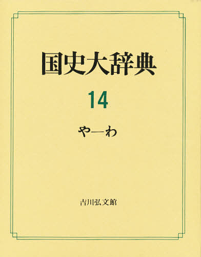 国史大辞典 14/国史大辞典編集委員会【1000円以上送料無料】